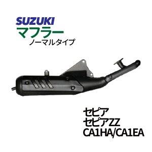 スズキ セピア / セピアZZ マフラー ノーマルタイプマフラー CA1HA CA1EA セピア マフラー セピアZZ SUZUKI マフラー バイクマフラー 純正タイプ バイクパーツ
