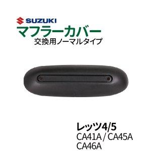 スズキ レッツ4/5 マフラーカバー CA41A / CA45A / CA46A let's4 レッツ4 SUZUKI バイクマフラーカバー 純正タイプ バイクパーツ 耐熱 ポリプロピレン製