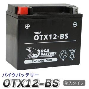 バイク バッテリー YTX12-BS 互換 【OTX12-BS】 充電・液注入済み (互換: CTX12-BS GTX12-BS FTX12-BS STX12-BS ) 1年保証 除雪機