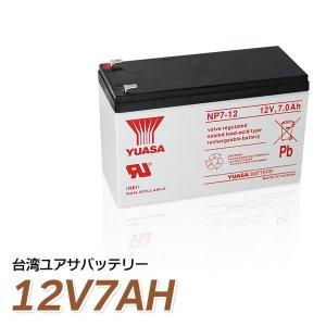台湾 YUASA ユアサ NP7-12 小形制御弁式鉛蓄電池 シールドバッテリー UPS 無停電電源装置 互換 12SN7.5 NPH7-12 PE12V7.2 PXL12072
