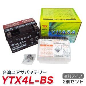 お得!【2個セット】バイク バッテリー YTX4L-BS ユアサ 台湾YUASA (FT4L-BS CTX4L-BS CT4L-BS ) YUASA MF アドレス JOG NSR250R