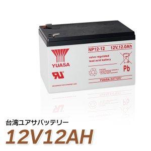 台湾 YUASA ユアサ NP12-12 小形制御弁式鉛蓄電池 シールドバッテリーUPS 無停電電源装置 互換WP12-12 NPH12-12 RE11-12 PE12V12F2 PE12V12F2Z
