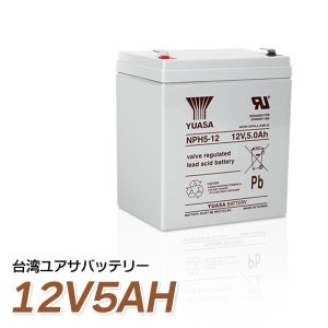 台湾 YUASA ユアサ NPH5-12 UPS 無停電電源装置 互換 NP5-12 HF5-12 PXL12050 12SN5 2050SHR 12SSP5 NPX-25T UB1250