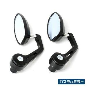 カスタムミラー バーエンドミラー 左右セット鏡面ブルー【YTT-BL】