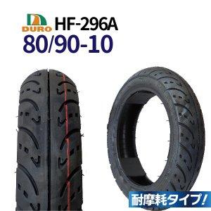 DURO バイク タイヤ HF-296A 【80/90-10】10インチ ジョグ ジョグアプリオ ジョグスポーツ アドレス セピア レッツ ディオフィット DJ-1R ビーノ HI HI-UP