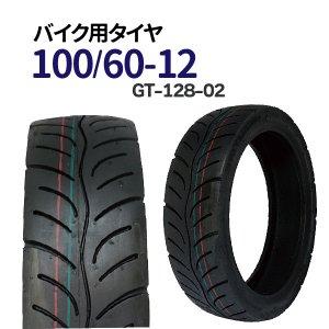 バイク タイヤ 【100/60-12】 交換用 タイヤ GT-128-02 激安 送料無料