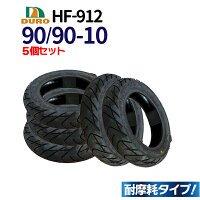 【90/90-10】DURO バイク タイヤ HF-912 50J 10インチ ライブディオZX DIO Z4 スマートディオジョルノクレア YAMAHA ジョグ ZR 等 5個セット