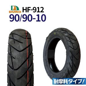 DURO バイク タイヤ HF-912 【90/90-10】50J 10インチ HONDA ライブディオZX DIO Z4 YAMAHA ジョグ ZR ビーノジョグ アプリオ スーパージョグZ 等