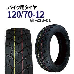 バイク タイヤ 【120/70-12】 交換用 タイヤ GT-213-01 激安 送料無料