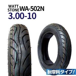 バイク タイヤ WA-502N 【3.00-10】42J 交換用 タイヤ 10インチ  YAMAHA アクティブ ジョグ ジョグスポーツ SUZUKI アドレス レッツ レッツ2 等
