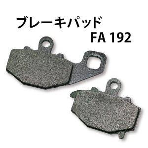 バイク ブレーキパッド FA192 交換 リア / カワサキ メール便 送料無料 ゼファー Ninja [005019]
