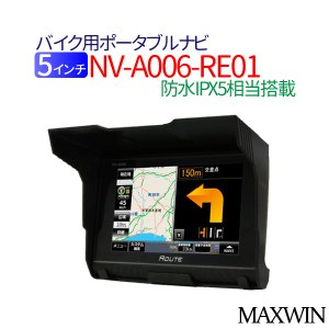MAXWIN 5インチ バイクナビ NV-A006-RE01 Bluetooth   IPX5相当 防水 イヤフォン付 送料無料