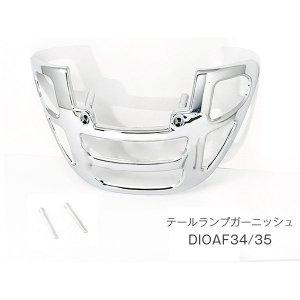 ライブディオAF34/35 テールランプガーニッシュ メッキ【ホンダ】