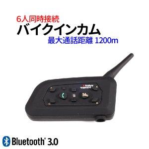 バイク インカム 6か月保証 最大6台通信可能 インカム イヤホンマイク セット Bluetooth 3.0 対応 ワイヤレス 無線機 通話 ツーリング バイク用品 イヤホン インターコム