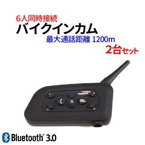 【2台セット】バイク インカム 6か月保証 最大6台通信可能 イヤホンマイク セット Bluetooth 3.0 対応 ワイヤレス 無線機 通話 ツーリング バイク用品 インカム インターコム