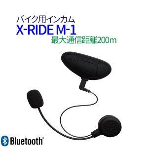X-RIDE バイク用Bluetooth スマホ スマートフォン同期 通話 ツーリング インカム M-1 防滴仕様 送料無料