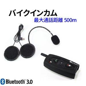 バイク インカム 1台 6か月保証 最大2台通信可能 インカム イヤホンマイク セット Bluetooth 3.0 対応 ワイヤレス 無線機 通話 ツーリング バイク用品 イヤホン インターコム