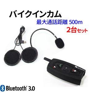 バイク インカム 2台セット 6か月保証 最大2台通信可能 イヤホンマイク セット Bluetooth 3.0 対応 ワイヤレス 無線機 通話 ツーリング バイク用品 インカム インターコム
