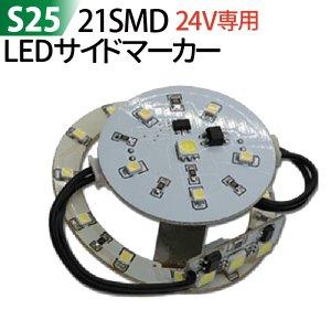 S25 LED 2個セット ledサイドマーカー 24V トラックマーカー マーカーランプ デコトラ トラック用品 パーツ 2t 4t いすゞ エルフ ギガ ランクル70 コンドル10/20 アトラス