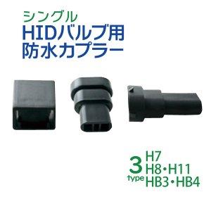 HID 防水カプラー HB3 HB4 H7 H8 H11 カプラー 各種選択 加工用 カプラ メール便 送料無料