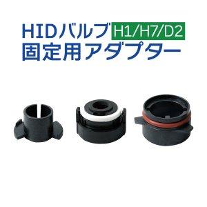ホンダ 三菱 いすゞ対応 HID H1 H7 H7-E39 H7-E46 D2-BMW-E39バーナー固定用 アダプター