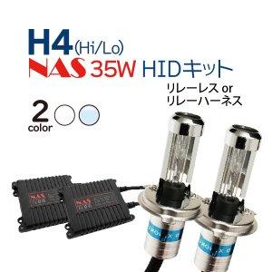 NAS HID H4 キット 35W H4(Hi/Lo)2206バルブ ワンピースタイプ HID H4 リレーレス リレーハーネス選択 8000K HIDキット ヘッドライト h4 ホワイト