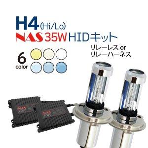 NAS HID H4 キット 35W 12V (Hi/Lo) 2206バルブ ハイエース アルファード N-BOX フィット タント ミラ クラウン ワゴンR ハイラックスサーフ etc