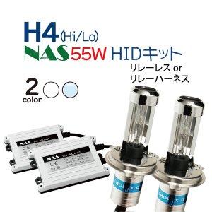 NAS HID H4 キット 55W H4(Hi/Lo) 2206バルブ ワンピースタイプ HID H4 リレーレス リレーハーネス選択 8000K HIDキット ヘッドライト h4 ホワイト