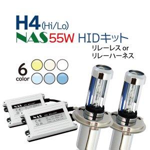 NAS HID H4 キット 55W H4(Hi/Lo) 2206バルブ ワンピースタイプ HID H4 リレーレス リレーハーネス選択 HIDキット ヘッドライト h4