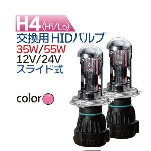 HID H4 バルブ 2個 12V/24V ピンク Hi/Lo バーナー 35W 55W 兼用 ハイエース アルファード N-BOX フィット タント ミラ クラウン ワゴンR etc