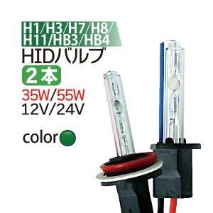 HID バルブ(バーナー) グリーン 緑 12V/24V 【H1 H3 H7 H8 H11 HB3 HB4】 フォグランプ hid バーナー 55w 35w 24v HID グリーン バルブ