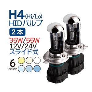HID H4 バーナー スペア・補修に 12V/24V 35W 55W バルブ ハイエース アルファード N-BOX フィット タント ミラ クラウン ワゴンR ハイラックスサーフ 等