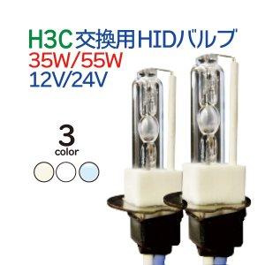 HIDバルブ (バーナー) 12V/24V 【H3C】 交換用バルブ フォグランプ h3c 55w 35w