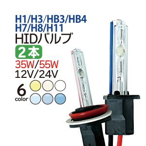 HIDバルブ (バーナー) 12V/24V H1 H3 H7 H8 H11 HB3 HB4  フォグランプ  55w 35w