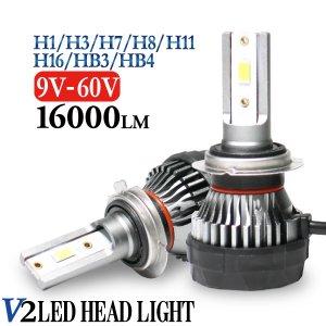 LED ヘッドライト 16000LM 9V-60V 12V 24V ハイエース アルファード N-BOX フィット タント ミラ クラウン ワゴンR ハイラックスサーフ etc【V2 LED】