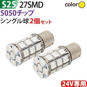S25 LED 24V 専用 5050チップ 27SMD アンバー 平行ピン(180度) トラックマーカー ウインカー バックランプ ハイマウントストップランプ テールランプ LEDマーカー シングル