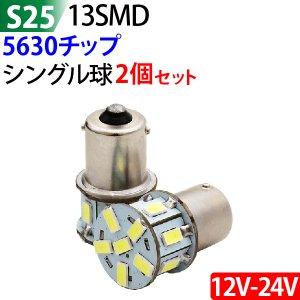 【12V 24V】LED S25 5630チップ 13SMD ホワイト シングル球 LEDサイドマーカー ウインカー テールランプ バックランプ 平行ピン【S25-5630チップ-13SMD】