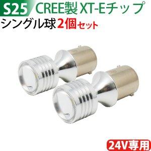 S25 LED 24V 専用 シングル 2000LM キャンセラー内臓 CREE XT-E チップ 平行ピン(180度) トラックマーカー ウインカー バックランプ ストップランプ テールランプ