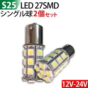 12V/24V兼用 S25 LED シングル 3chip内蔵27SMD 2個セット白 ホワイト トラック ブレーキ&バックランプ/テールランプ メール便 送料無料
