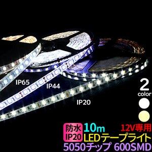 LEDテープ 10m ホワイト 電球色 IP20 間接照明 LEDテープ 防水 5050チップ 600SMD LEDテープライト 12V 正面発光 看板照明 棚下照明 イルミネーション