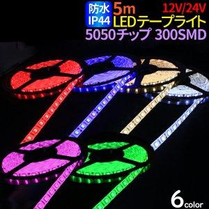 LEDテープ 5m 防水 12V/24V 選択 IP44 5050チップ 300SMD 正面発光 間接照明 看板照明 棚下照明 イルミネーション ホワイト 電球色 レッド ブルー グリーン ピンク