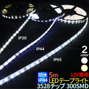 LEDテープ 5m 防水 ホワイト 電球色 IP44 3528チップ 300SMD 12V 正面発光 間接照明 看板照明 棚下照明 イルミネーション