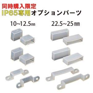 IP65専用 LEDテープ オプションパーツ(※単品購入は不可※必ずLEDテープと同時に購入して下さい)