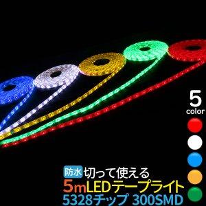 切って使える LEDテープ 5m 防水 12V IP44 3528チップ 300SMD 正面発光 間接照明 看板照明 棚下照明 イルミネーション ホワイト 電球色 レッド ブルー