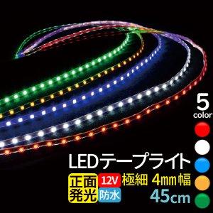 ledテープ 45cm 1210チップ 極細4mm 12V 防水 ledテープ 1210 led テープ 車 45cm 正面発光 間接照明 看板照明 棚下照明 イルミネーション