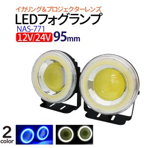 プロジェクター&イカリング LEDフォグランプ φ95mm 12/24V 汎用 ブルー ホワイト 選択 イカリング led プロジェクター フォグランプ 汎用 LED LEDリング カー用品