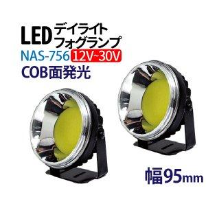LEDフォグランプ φ95mm 12/24V 汎用 アンバー ホワイト 選択 面発光 COB 汎用 フォグランプ カー用品【NAS-756】