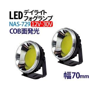 LEDフォグランプ φ70mm 12/24V 汎用 アンバー ホワイト 選択 led 面発光 COB フォグランプ 汎用 カー用品【NAS-729】