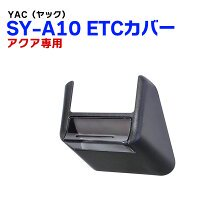 YAC/ヤック トヨタ アクア専用 ETCカバー SY-A10