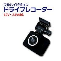 ドラねこ フルハイビジョンドライブレコーダー 12V〜24V対応 ステッカー付 IDR-H66EM